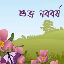 Bengali New Year Wallpapers