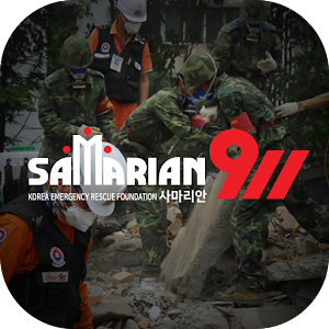 Download free 대한구조봉사회 (SAMARIAN911) for PC on Windows and Mac