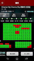 Screenshot of Movie Express 儲分送飛。即時座位表。電影購票