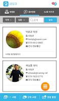 Screenshot of 네임큐 - 명함 스캔, 명함 교환