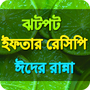 App ঝটপট ইফতারি ও ঈদ রেসিপি apk for kindle fire