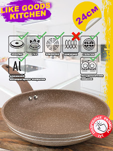 Сковорода серии Like Goods, LG-11907