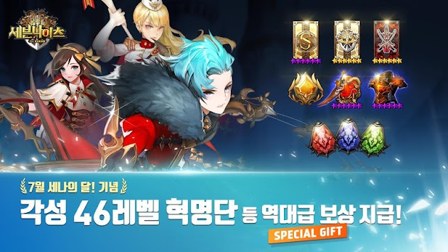 세븐 나이츠 Za Kakao APK screenshot thumbnail 4