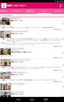 Screenshot of ディズニー待ち時間チェック