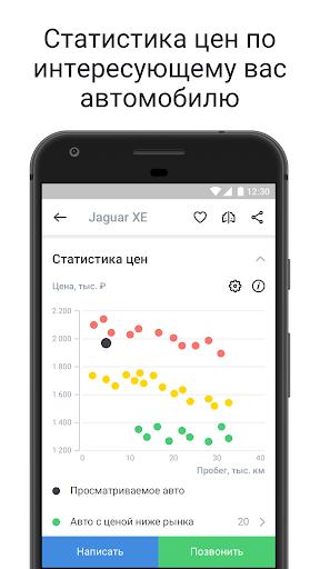 Am.ru — купить и продать авто screenshot 3