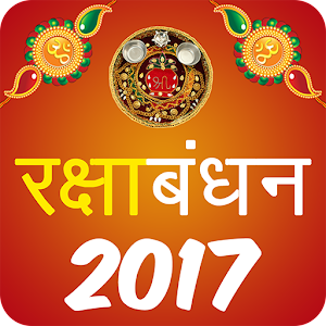 Download Raksha Bandhan 2017 रक्षाबंधन For PC Windows and Mac