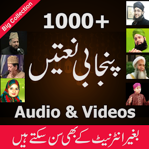 Download Punjabi Naatain For PC Windows and Mac