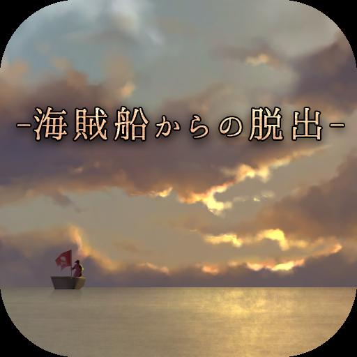 脱出ゲーム 海賊船からの脱出 That's how pirates escape. (game)