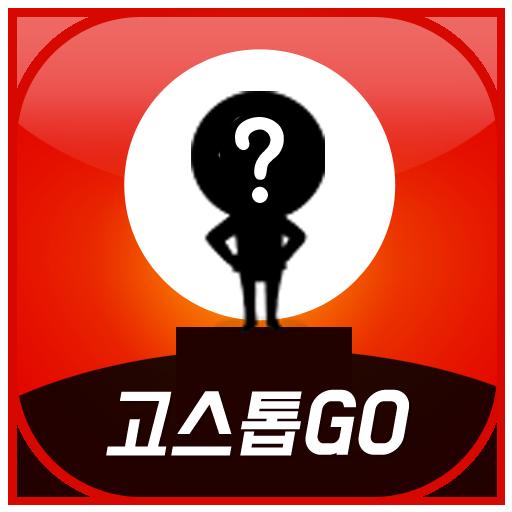 고스톱 GO - 새로운 대한민국 무료 맞고 (game)