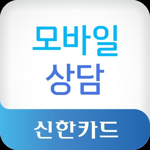 신한카드 모바일상담