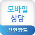 Free Download 신한카드 모바일상담 APK for Samsung