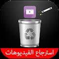 App استرجاع الفيديوهات محذوفة joke APK for Kindle
