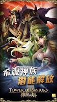 Screenshot of 神魔之塔