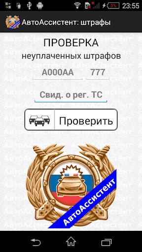 АвтоАссистент screenshot 2