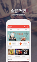 Screenshot of 凤凰FM