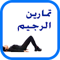 App تمارين الرجيم و ازالة الكرش APK for Kindle
