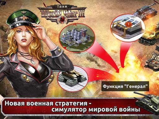 World War III: Танк - screenshot