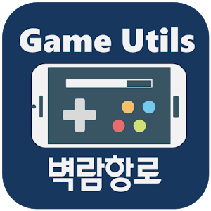 Download free 게임유틸 for 벽람항로 for PC on Windows and Mac