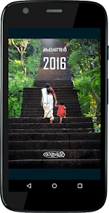 Mathrubhumi Calendar 2016 - screenshot