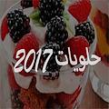 حلويات رمضانية 2017 - بدون نت APK for Bluestacks