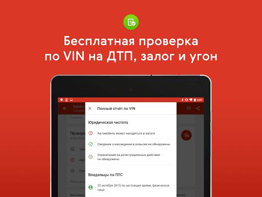 Авто.ру: купить и продать авто screenshot 8