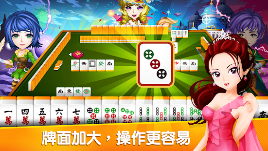 Game 麻將 神來也16張麻將(Taiwan Mahjong) APK for Windows Phone