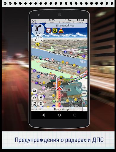 GPS Navigator CityGuide screenshot 5