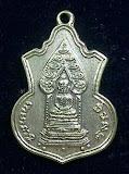 เหรียญนิรันตราย เจริญลาภ มปร. วัดราชประดิษฐ์ ปี15 (หลวงปู่ทิม ปลุกเสก)