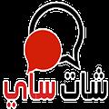 شات ساي واتس أب العرب مجاني