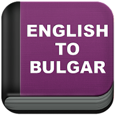 English Bulgarian Dictionary