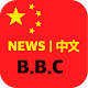 中国新闻,bbc 中文版, China News APK