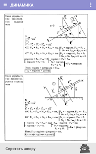 Физика - формулы, справочник APK for Bluestacks