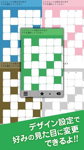 クロスワード 無料 ひまつぶしや脳トレに頭が良くなるパズルゲーム 簡単操作でサクサククリアー