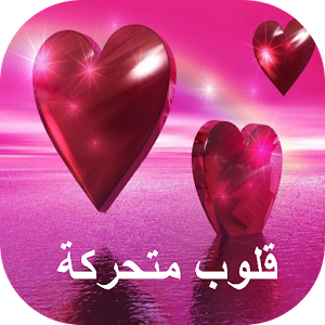 App صور قلوب متحركة Apk For Windows Phone Android Games
