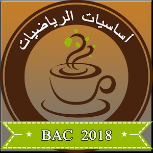 Download أساسيات الرياضيات BAC 2018 For PC Windows and Mac