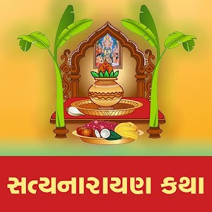 Gujarati Satyanarayan Katha - Android Apps on Google Play
