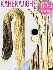 Канекалоновые пряди, 30 прядей, коричневый-бежевый