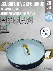 """Кастрюля """"Like Goods"""", LG- 12094"""
