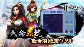 Screenshot of Efun-神鵰俠侶-金庸武俠正版授權