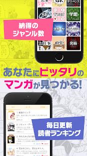 App GANMA! - オリジナル漫画が全話無料で読み放題 2.8.1 APK for iPhone