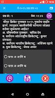 Screenshot of Spardha Pariksha Mantra - MPSC