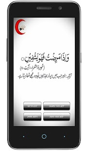 Dua e Shifa - screenshot