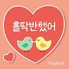 365Enamored Korean Flipfont
