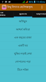 ছোটগল্পসূমহ Chotogolpo Bangla - screenshot