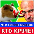 Game Что гуглят 2017 apk for kindle fire