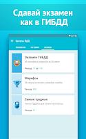 Screenshot of Экзамен ПДД 2015- Билеты ГИБДД