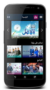 App Roya TV APK for Kindle