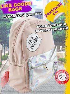 """Рюкзак серии """"Like Goods"""", D0002/11425"""