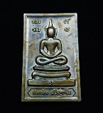 เหรียญสมเด็จปริสุทโธหลังกำแพงแก้ว รุ่น 1 หลวงพ่อคูณ ปริสุทโธ ปี 2519 เนื้ออัลปาก้า