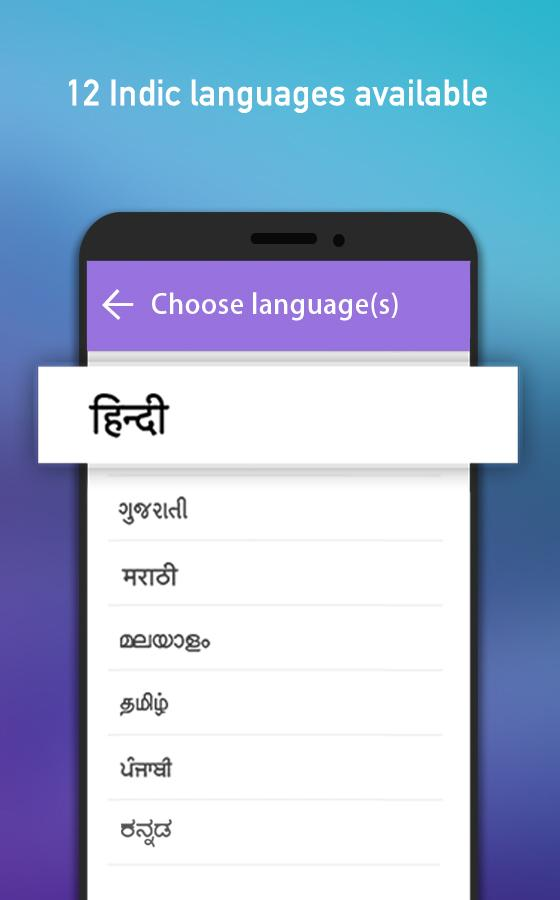 Hitap Indic Keyboard - Music Screenshot 6